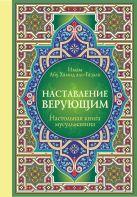 Имам Абу Х. - Настольная книга мусульманина: Наставление верующим' обложка книги