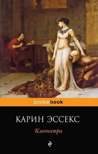 Клеопатра Эссекс К.