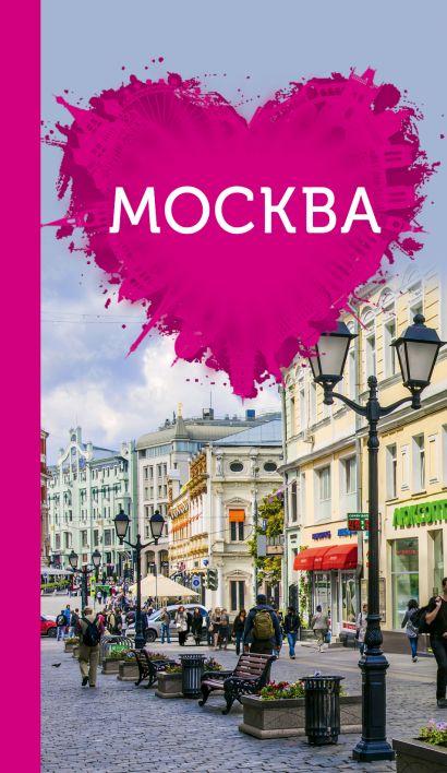 Москва для романтиков - фото 1