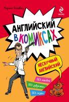 Поповец М.А. - Английский в комиксах' обложка книги