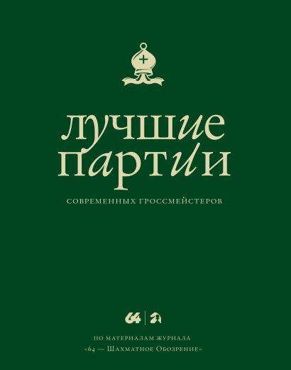 Лучшие партии современных гроссмейстеров (зеленая) - фото 1