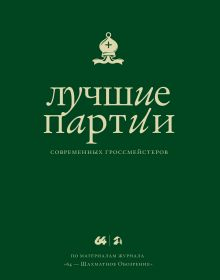 Лучшие партии современных гроссмейстеров (зеленая)