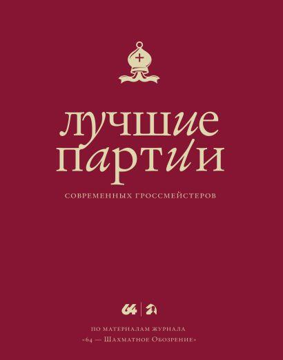 Лучшие партии современных гроссмейстеров (красная) - фото 1