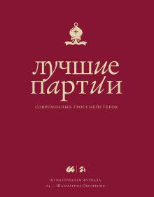 Лучшие партии современных гроссмейстеров (красная)