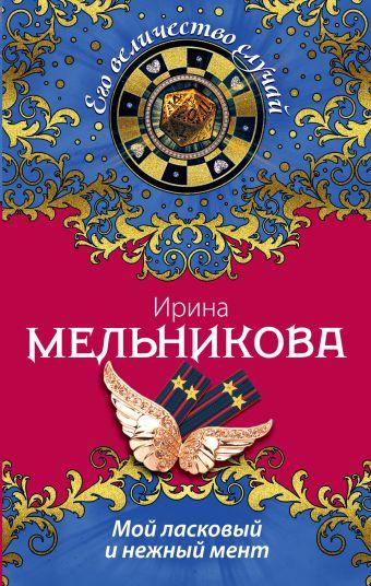 Мой ласковый и нежный мент Мельникова И.А.