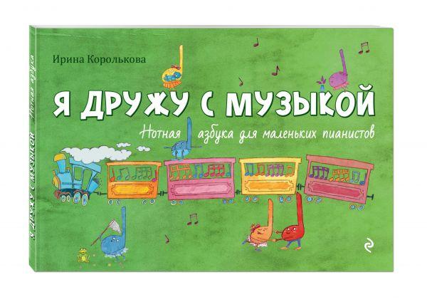Я дружу с музыкой. Нотная азбука для маленьких пианистов (книга с карточками) Королькова И.С.