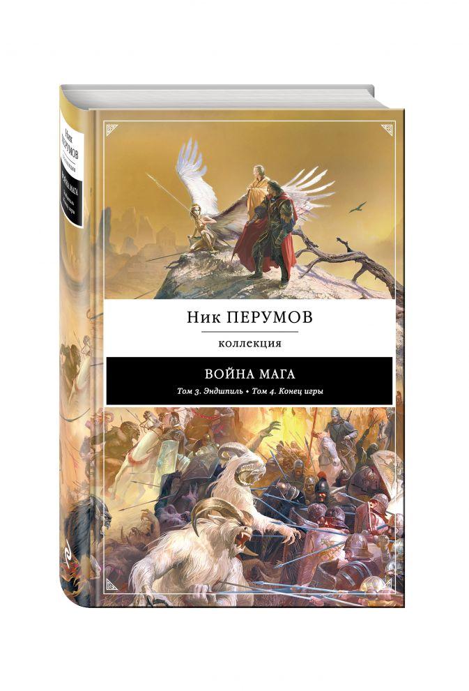 Ник Перумов - Война мага: Эндшпиль. Конец игры обложка книги