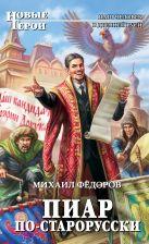 Фёдоров М. - Пиар по-старорусски' обложка книги