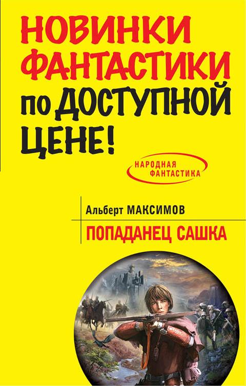Максимов А.В. - Попаданец Сашка обложка книги