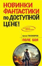 Тихомиров А. - Поле боя' обложка книги