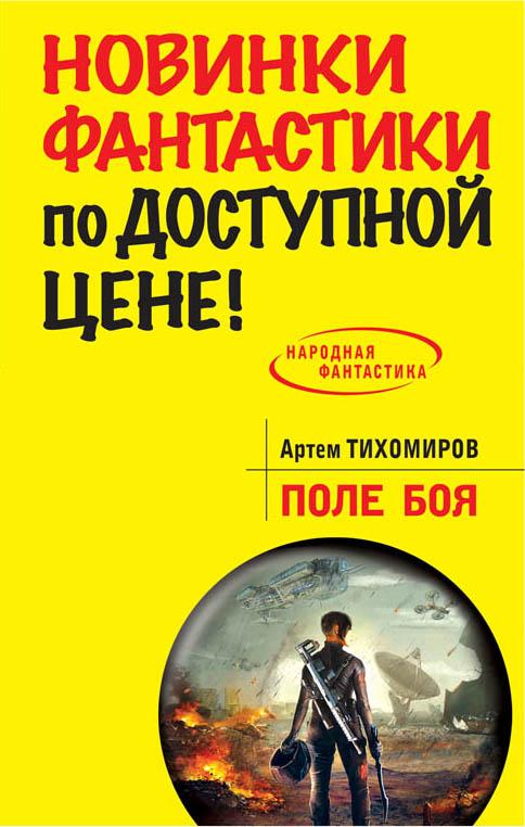 Поле боя Тихомиров А.