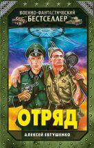 Евтушенко А.А. - Отряд' обложка книги