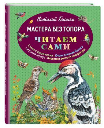 Мастера без топора (ил. М. Белоусовой) Виталий Бианки