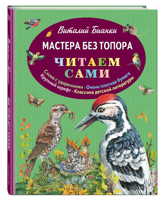 Виталий Бианки - Мастера без топора (ил. М. Белоусовой) обложка книги