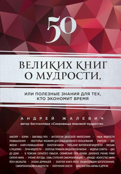 50 великих книг о мудрости, или полезные знания для тех, кто экономит время - фото 1
