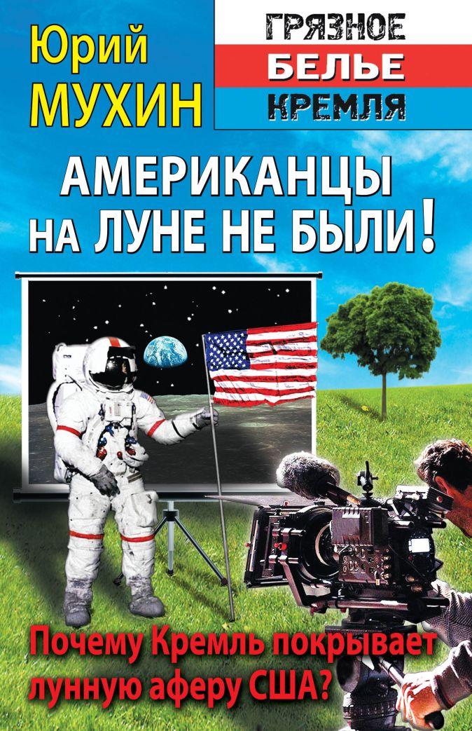 Мухин Ю.И. - Американцы на луне не были! обложка книги