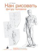Рыжкин А.Н. - Как рисовать фигуру человека. Пособие для поступающих в художественные вузы' обложка книги