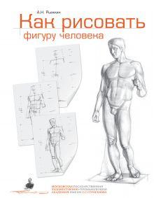 Как рисовать фигуру человека. Пособие для поступающих в художественные вузы