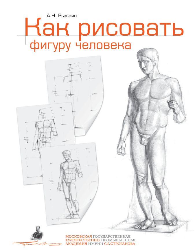 Рыжкин А.Н. - Как рисовать фигуру человека. Пособие для поступающих в художественные вузы обложка книги