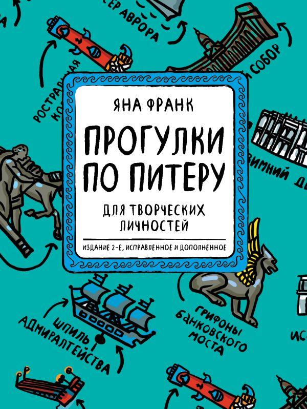 Блокнот «Прогулки по Питеру» (зеленый) (2-е изд., исправленное и дополненное) Франк Я.