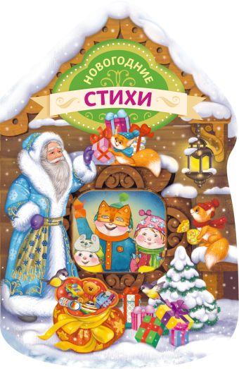 Новогодние стихи (домик) Дружинина М.В.