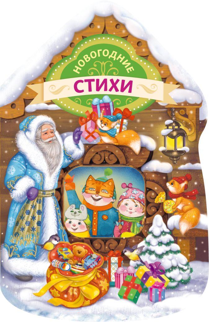 Дружинина М.В. - Новогодние стихи (домик) обложка книги