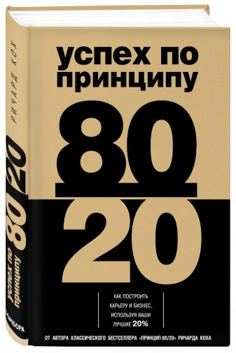 Ричард Кох - Успех по принципу 80/20. Как построить карьеру и бизнес, используя ваши лучшие 20% обложка книги