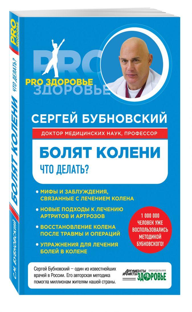 Сергей Бубновский - Болят колени. Что делать? обложка книги