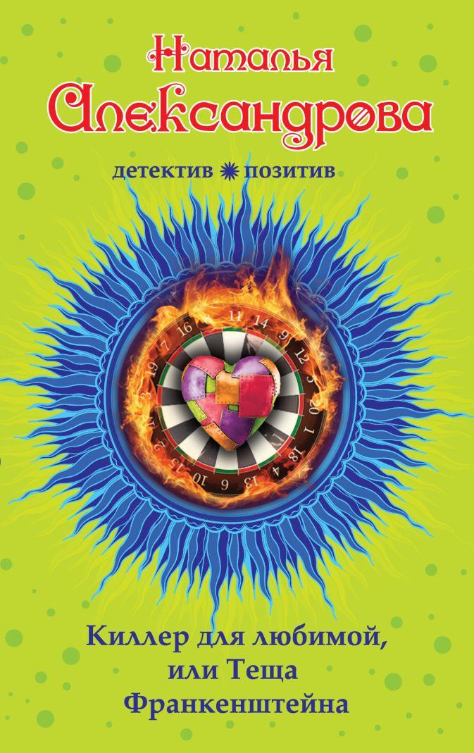 Александрова Н.Н. - Киллер для любимой, или Теща Франкенштейна обложка книги