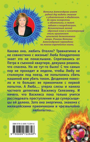 Киллер для любимой, или Теща Франкенштейна Александрова Н.Н.