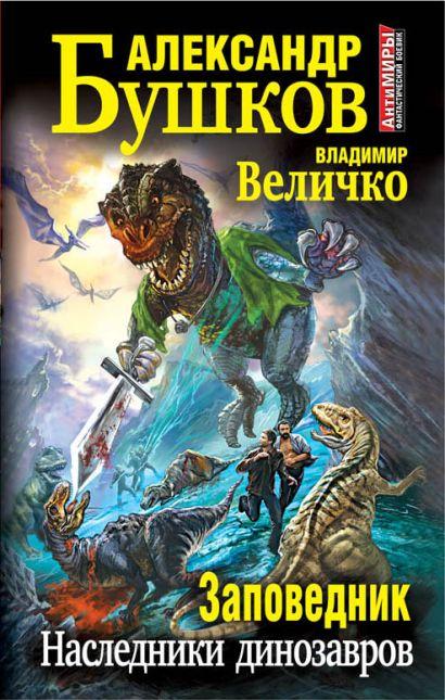 Заповедник. Наследники динозавров - фото 1