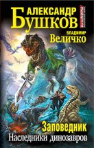 Бушков А.А., Величко В.М. - Заповедник. Наследники динозавров' обложка книги
