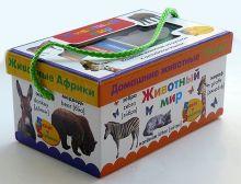 Животный мир. Названия животных на русском и английском языках