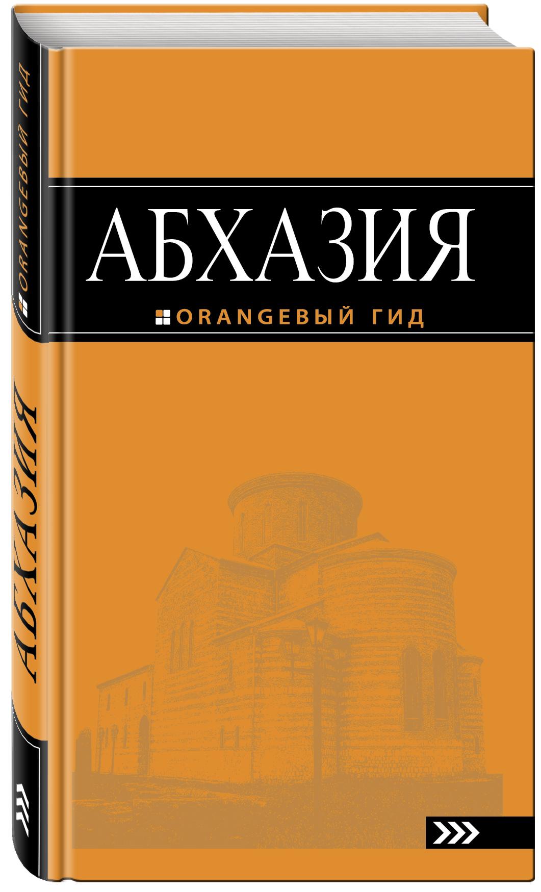 Анна Романова, Анна Сусид Абхазия : путеводитель. 2-е изд. доп. и испр.
