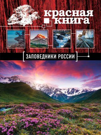 Красная книга. Заповедники России Оксана Скалдина