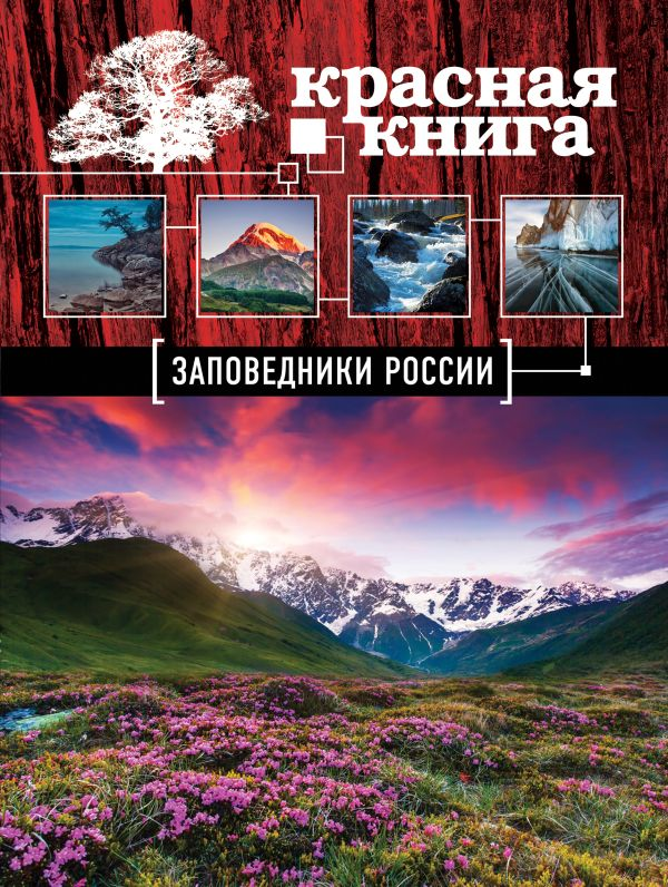 Красная книга. Заповедники России Скалдина О.В.