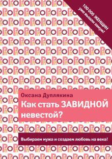 PRO мужчин и женщин (обложка)