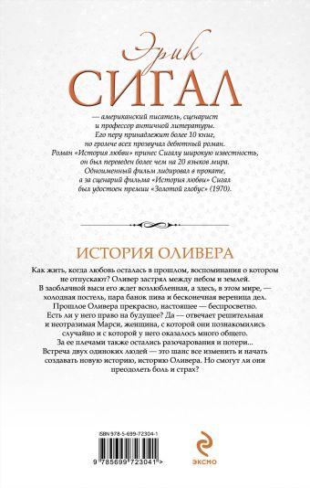 История Оливера Сигал Э.