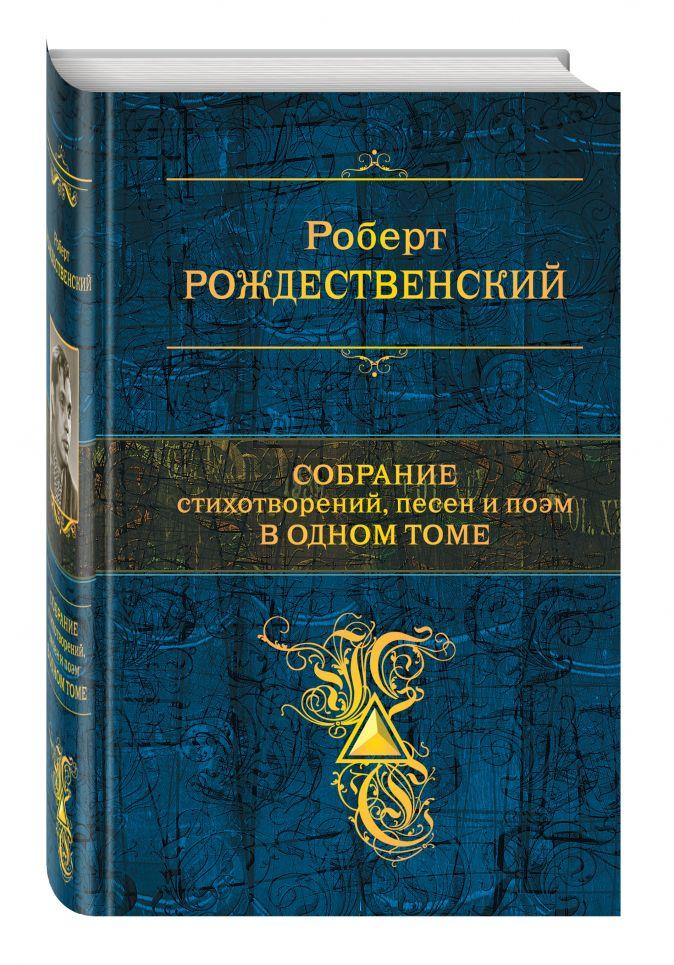 Роберт Рождественский - Собрание стихотворений, песен и поэм в одном томе обложка книги