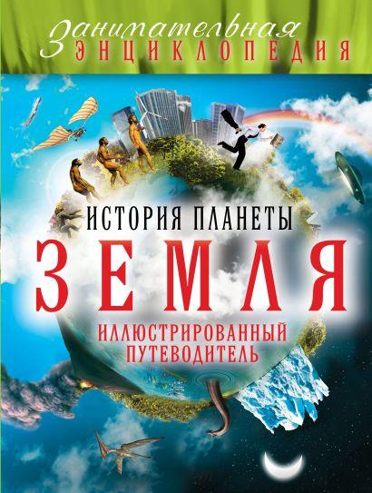 История планеты Земля: иллюстрированный путеводитель - фото 1