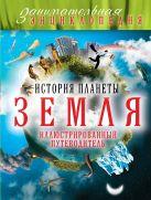 Шатурин М.Л. - История планеты Земля: иллюстрированный путеводитель' обложка книги