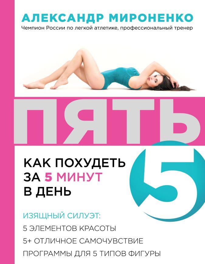 А.И. Мироненко - ПЯТЬ: как похудеть за 5 минут в день обложка книги