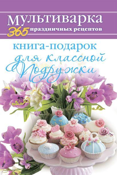Книга-подарок для классной Подружки - фото 1