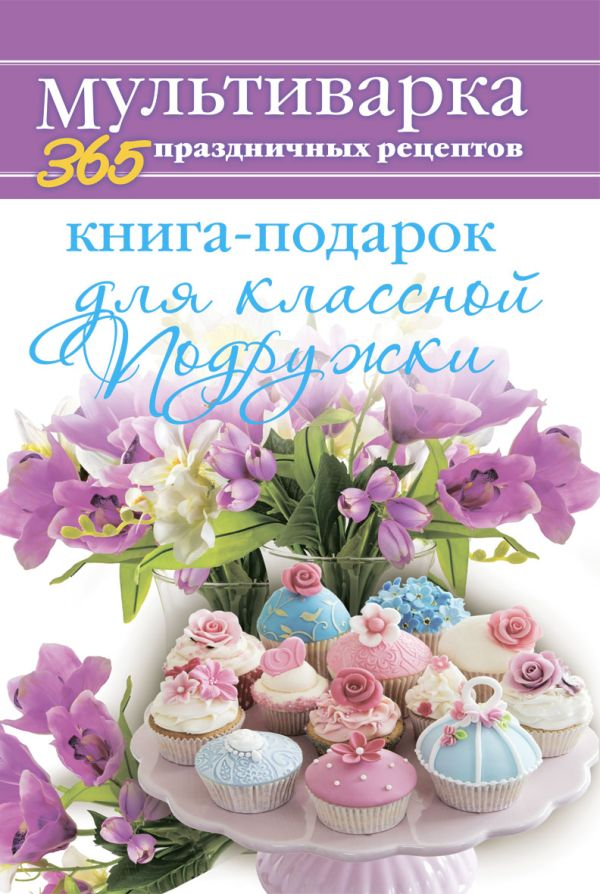 Книга-подарок для классной Подружки Гаврилова А.С.