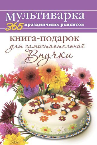 Книга-подарок для самостоятельной Внучки Гаврилова А.С.