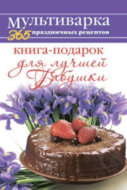 Книга-подарок для лучшей Бабушки - фото 1
