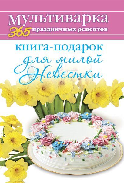 Книга-подарок для милой Невестки - фото 1