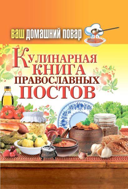 Ваш домашний повар. Кулинарная книга православных постов - фото 1