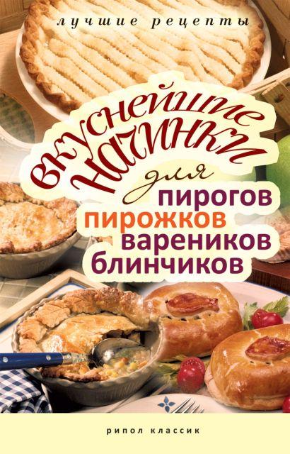 Ваш домашний повар.Вкуснейшие начинки для пирогов, пирожков, вареников и блинчиков - фото 1