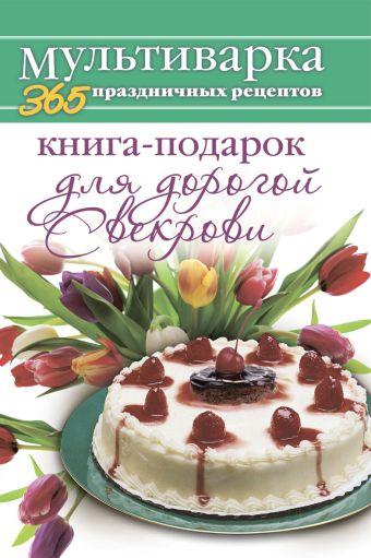 Книга-подарок для дорогой Свекрови Гаврилова А.С.